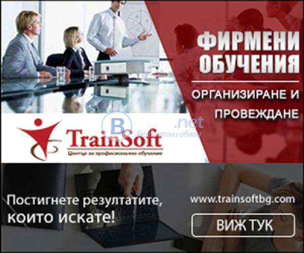 Курс по счетоводство и счетоводен софтуер