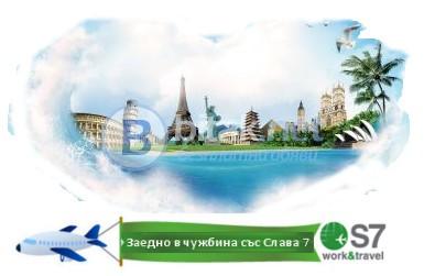 Персонал за вътрешно и външно почистване на сгради