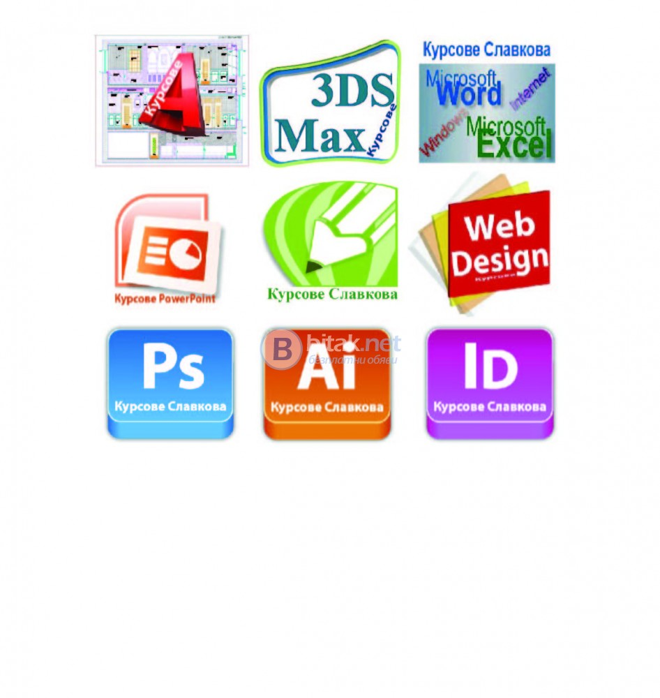 Курсове по 3D Studio Max. Отстъпки в пакет с курсове по AutoCAD, Adobe Photoshop, Illustrator
