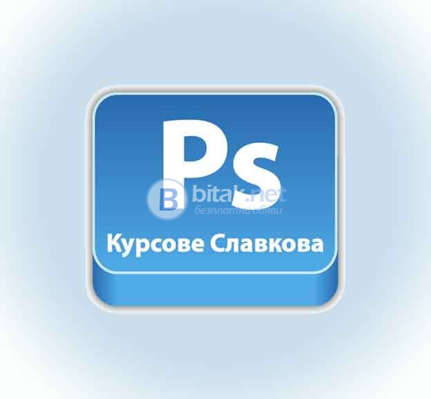 Лицензирани курсове по Photoshop. Курсове по 3D Studio Max. Курсове по AutoCAD. Курсове Illustrator