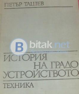 Архитектура на съвременна България , Й.Тангъров,М.Тодорова, А.Шарлиев