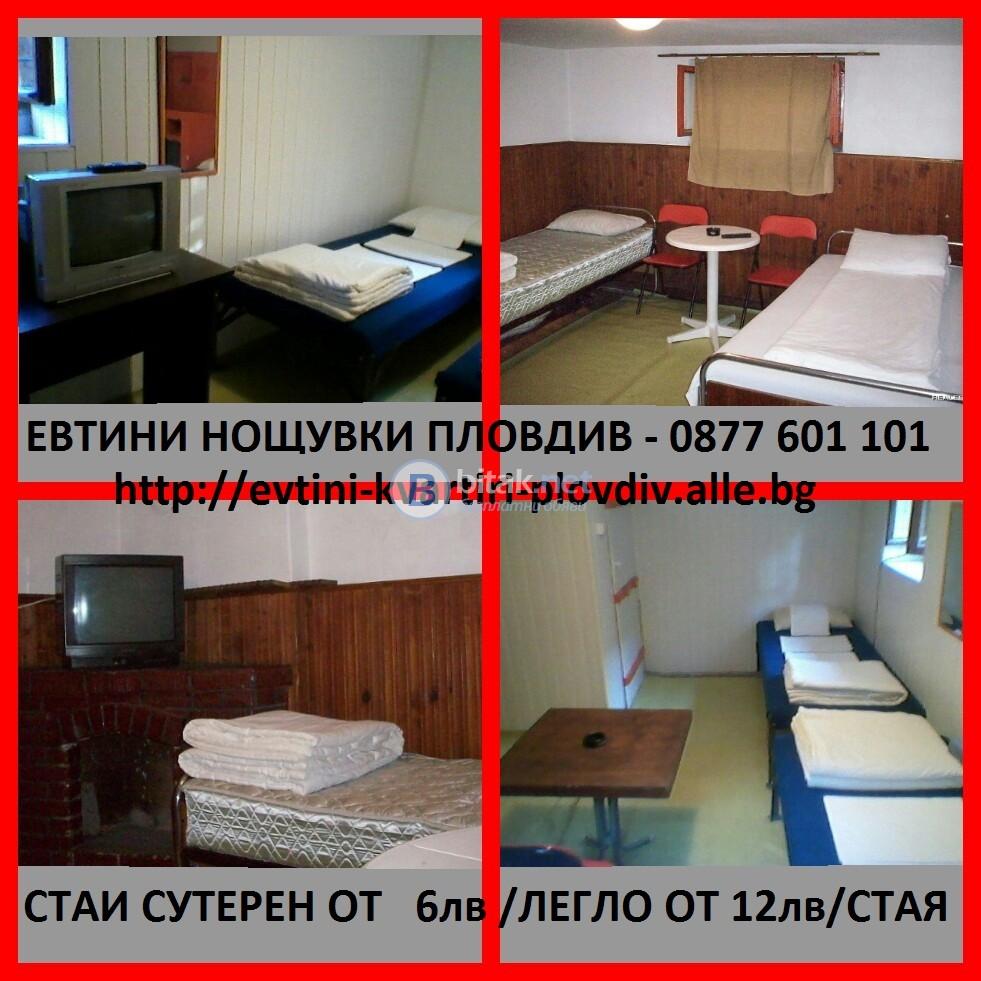 СТАИ за ЕДИН ЧОВЕК - от 10 лв за Сам в стая ЕВТИНО - Квартири, Нощувки, Стаи под наем от собственик