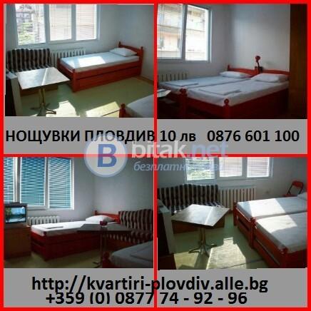 Легло от 8 лв - Сам в стая от 12 лв - ЕВТИНО - Квартири, Нощувки, Стаи под наем - легла собственик