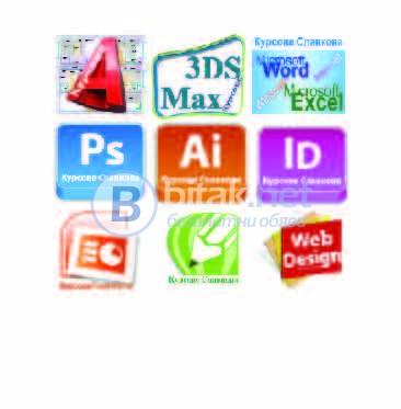 Курсове по 3D Studio Max. Курсове по AutoCAD. Курсове по Illustrator