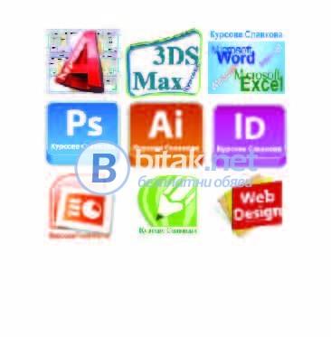 Лицензирани курсове по графичен дизайн Курсове по Photoshop. Курсове по Illustrator. Курсове AutoCAD
