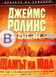 Робинята , Максим Якубовски