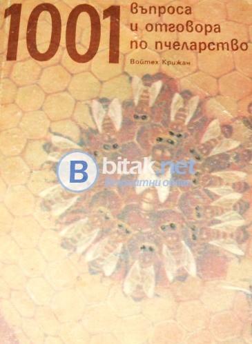 1001 въпроса и отговора за природосъобразен живот  Д-р Иванка Кирова