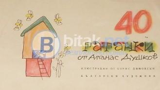 Весел зоопарк , М.Лъкатник , худ. Борис Димовски