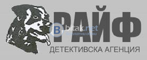 ДЕТЕКТИВСКА АГЕНЦИЯ-РАЙФ