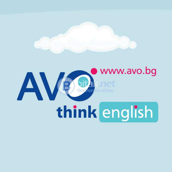 Английски за деца с АВО-бел (Младост 1)