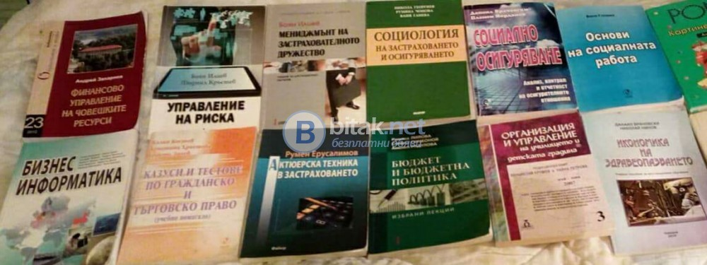 Продавам учебници по икономика
