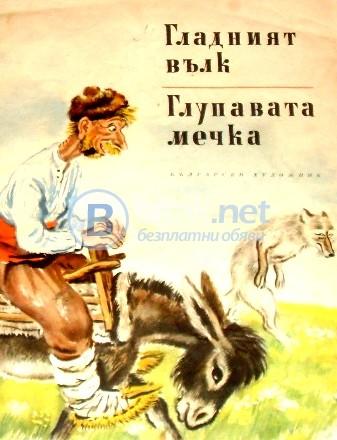 Гладният вълк . Глупавата мечка ,Ангел Каралийчев