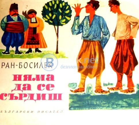 Сребърното  копитце , Павел  Бажов , изд. 1955 г.