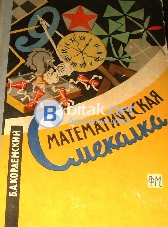 Математическая смекалка , Б.А.Кордемский