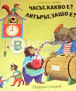 Сиводрешко и Бързобежко . Леда Милева