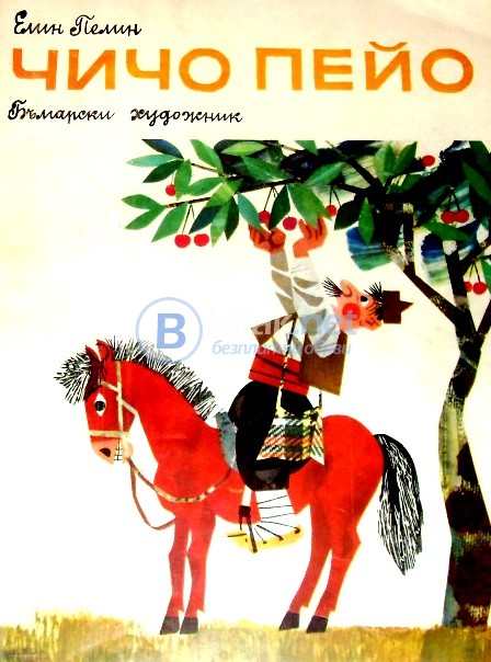 Хопа – Тропа , Георги Караиванов , худ. Вл. Лазаркевич , изд. 1955 г.