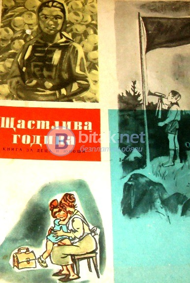 "Щастлива година ,Сборник , изд. сп.""Картинна галерия"" 1959 г."