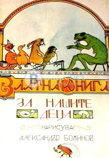 Златна книга за нашите деца. худ. Александър Божинов