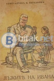 На гости у животните , Никола Балабанов , худ. Илия Бешков