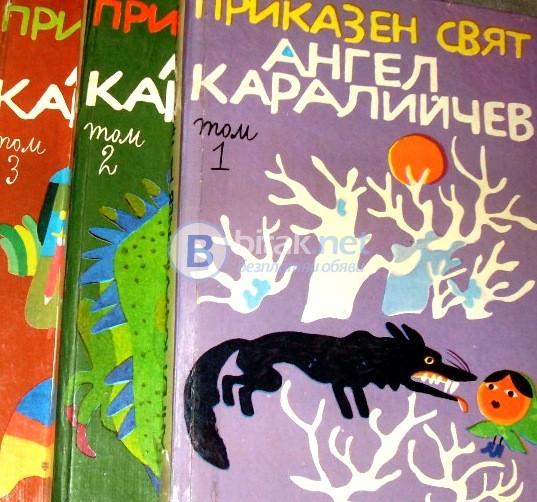 Български народни приказки  Том 1. , Ангел Каралийчев