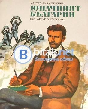 Трите мечки , Панорамна книжка А.Толстой