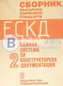 Минералогия  , Петрография и полезни изкопаеми . Г. Георгиев