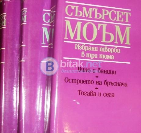 Съмърсет Моъм . Избрани творби в три тома , Т.1,2,3