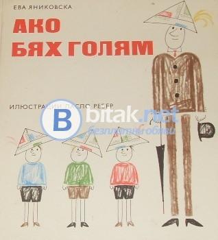 Как човекът опитомява микробите  Защончо , Николай Шейков