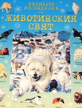 Детска илюстрована история на България , Радостина Караславова