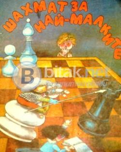 Най – интересните експерименти за деца  Книга първа, Керстин Ландвер