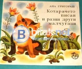Гумения Тарзан , Оле Лунд Киркегор