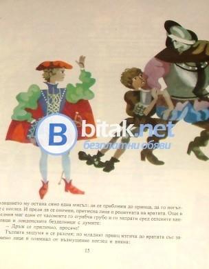 Принцът и просякът изд. 1978 г., Марк Твен , худ. Любен Зидаров