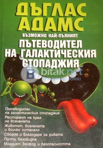 Пътеводител на галактическия стопаджия , Дъглас Адамс . Възможно най - пълният , стр.800, изд. Бард