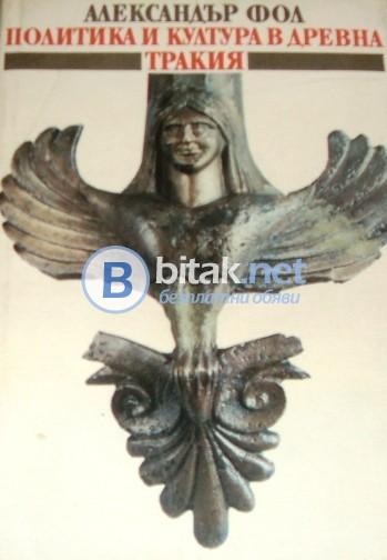 Политика и култура в древна Тракия , Александър Фол