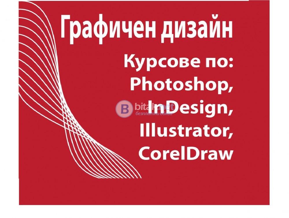 Курсове по Photoshop, Illustrator, InDesign, Corel. Отстъпки в пакет. Курсове по 3D Studio Max