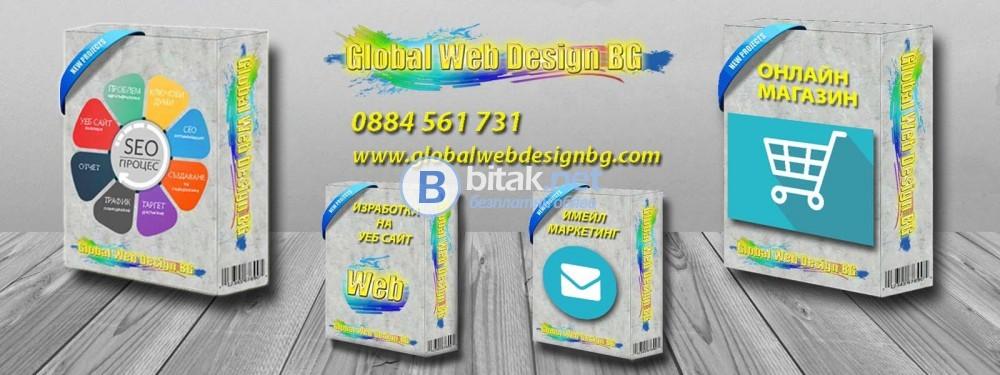 Качествена изработка на уеб сайт