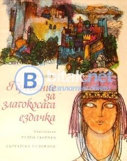 Детски животъ , година 9 , книжка 4 , изд. 1939 год.