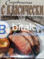 Готварска книга , Петко Р. Славейков