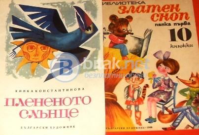 """Плененото слънце .Библиотека """" Златен сноп """" 1969 г., Кинка Константинова"""