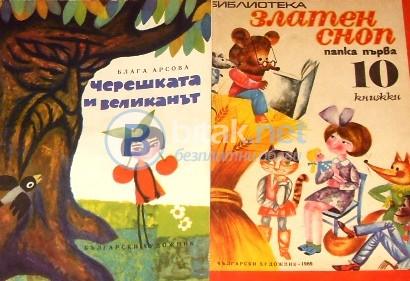 """Приказка за бялата роза .Библиотека """" Златен сноп """" 1969 г., Ваня Филипова"""