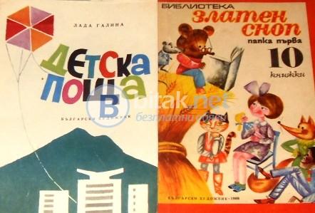 """Приказка за смешното село .Библиотека """" Златен сноп """" 1969 г., Цилия Лачева"""