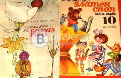 """По пътя на птиците .Библиотека """" Златен сноп """" 1969 г., Стоян Керелезов"""