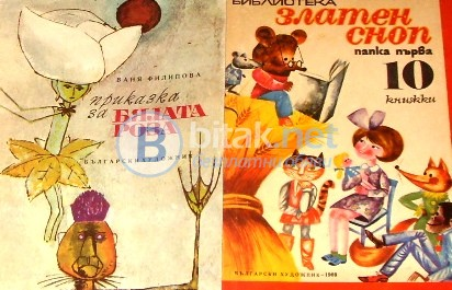 """Живата мартеница .Библиотека """" Златен сноп """" 1969 г., Емилия Захариева"""