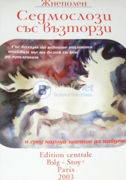 Седмослози със възторзи ,  Никола Стойчев Муховски – Жнеполен