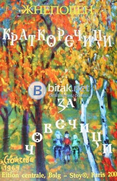 Крилати латински мъдрости , Никола Стойчев Муховски – Жнеполен
