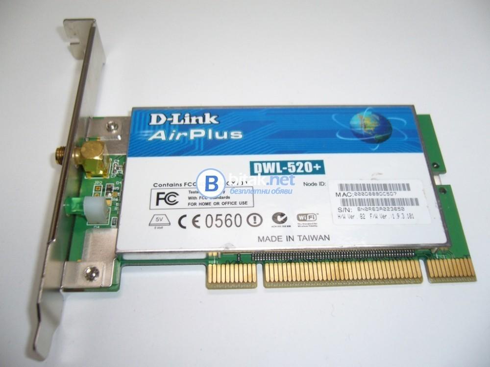Безжична мрежова карта за компютър D-Link DWL-520+