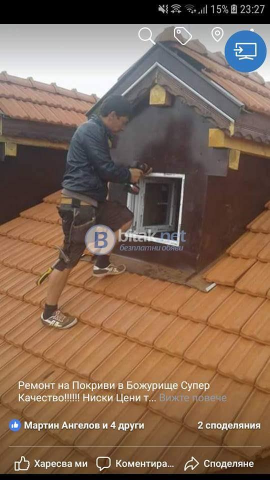 Ремонт на Покриви Строй Корект 20 %отстъпка без авансово