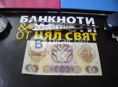 Шотландия - 1 £  Bank of Scotland-1968-1969.