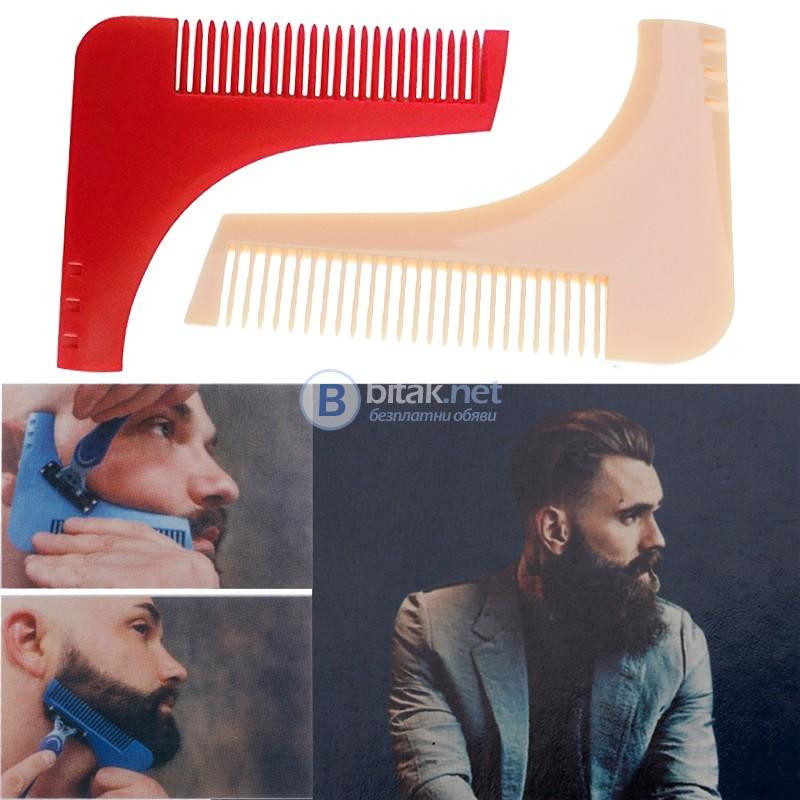 Гребен за оформяне на брада тример шаблон за лесно оформяне и сресване