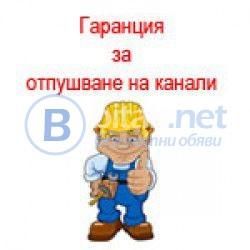 ВиК услуги - отпушване тоалетни мивки канали 0893831515